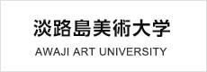 淡路島美術大学